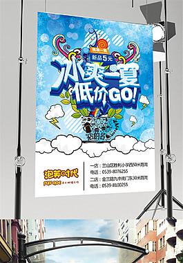 夏季促銷海報模板