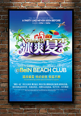 夏季促銷海報設計