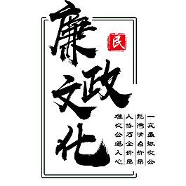 廉政文化毛筆字藝術字體