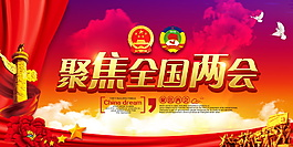 聚焦全国两会党建宣传展板