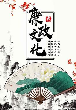 廉政文化海報