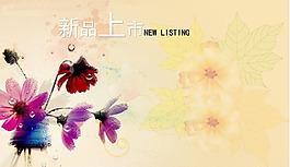 黄色背景花朵背景新品上市元素