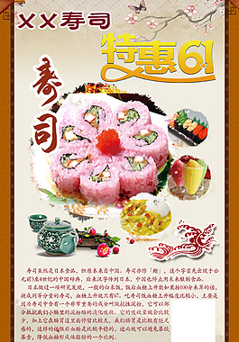 正卫寿司宣传单
