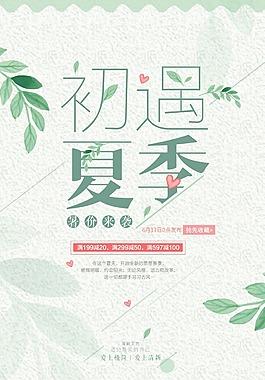 初遇夏季清新海報