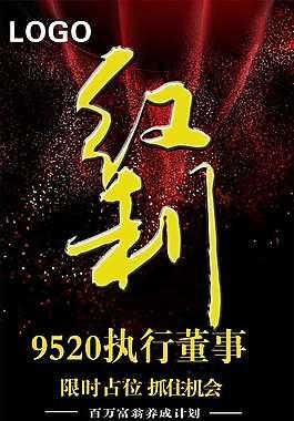 微商酷炫宣传海报