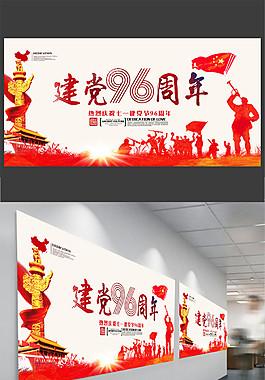 红色大气建党节宣传展板