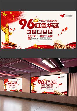建党96周年红色华诞宣传展板