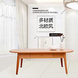 現代實木簡約桌子