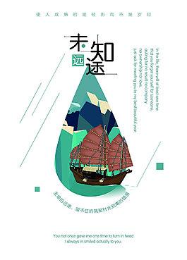 矢量卡通商業藍色插畫時尚創意海報背景設計