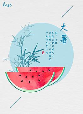 大暑节日海报设计