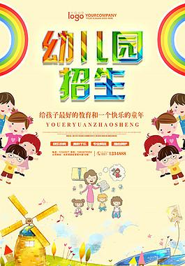 彩虹幼兒園招生海報