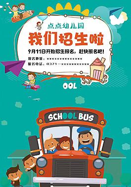 卡通幼兒園招生海報