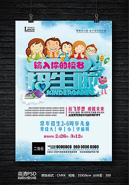 清新幼兒園招生海報
