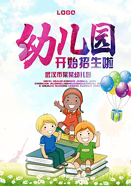 幼兒園招生海報設計