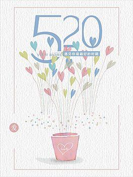 520遇見你浪漫海報