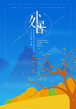 藍色處暑節日海報