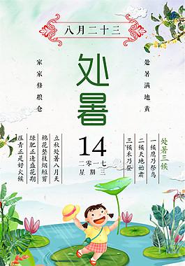 小清新處暑節日海報