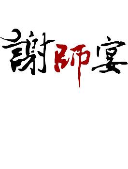 紅黑色謝師宴字體素材