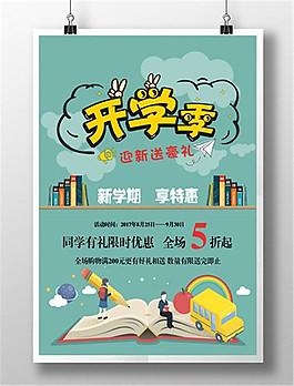 開學季促銷海報設計