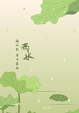 雨水節氣H5背景素材