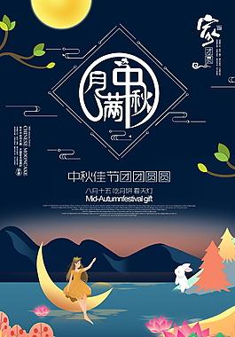 中秋佳節團團圓圓海報設計
