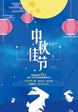 中秋佳節宣傳海報設計模板