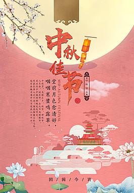 中秋佳節宣傳海報設計