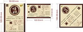 米酒菜單設計