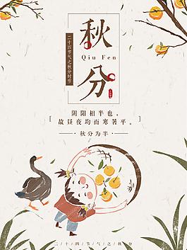 唯美插畫中國風二十四節氣秋分宣傳海報
