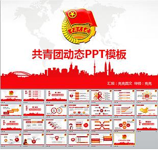共青團工作總結匯報PPT模板