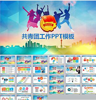 團委共青團工作總結匯報PPT模板