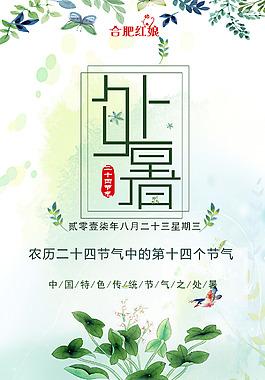 簡潔大氣綠色處暑海報