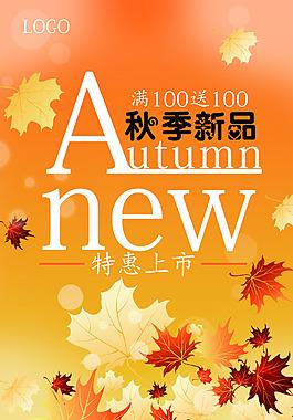 秋季特惠海報