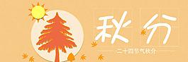 秋風節氣海報