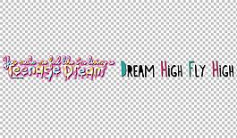 夢想彩色字體免摳png透明圖層素材