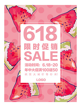 618年中慶夏日水果西瓜促銷海報背景素材