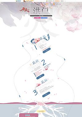 游戲活動網頁UI