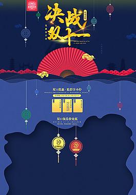 決戰雙11淘寶海報