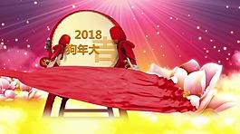 2018狗年年會開場財神到