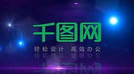 企業LOGO炫光展示模版