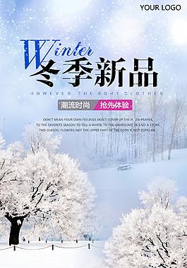 冬季新品上市促銷海報