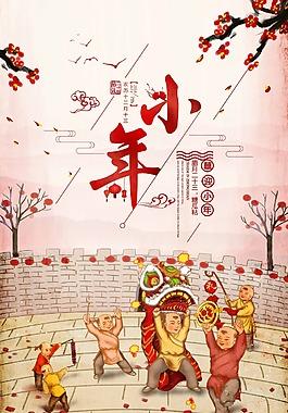 2018祭灶神過小年海報