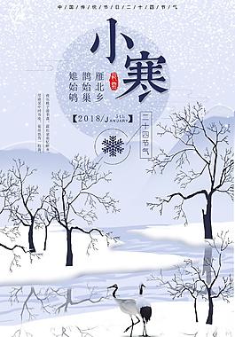 冬季二十四节气小寒海报设计