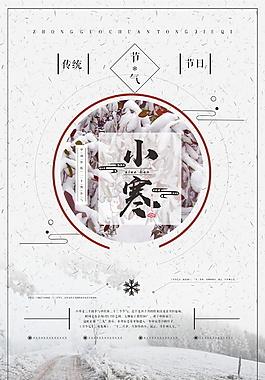 创意二十四节气小寒海报设计