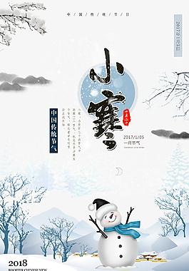 2018二十四节气小寒海报设计
