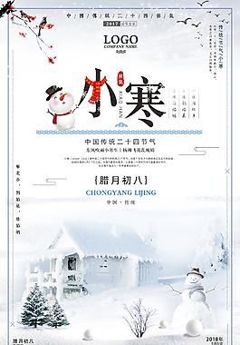 2017二十四节气小寒海报设计
