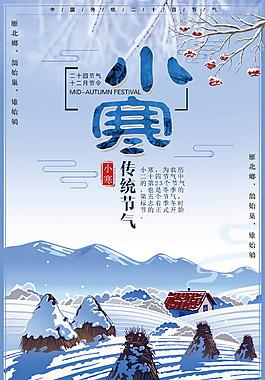 传统二十四节气小寒海报设计