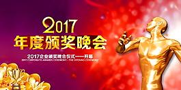2017年度頒獎晚會展板設計