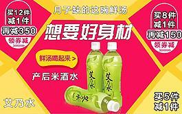 產后米酒水淘寶促銷海報