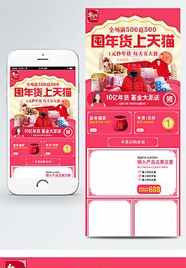 淘寶天貓年貨節手機端首頁設計裝修素材
